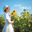 千花/雛野しをん again (feat. 雛野しをん)