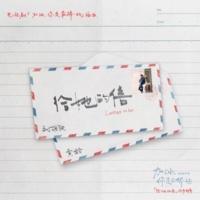 Hu Yi Liu/Ling Huang Gei Ta De Xin [Dian Shi Ju <Jia You Ni Shi Zui Bang De> Cha Qu]