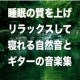 Baby Music 335 心安らぐギターの睡眠BGM ~おやすみギターNo.001~