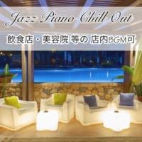 TENNAIMUSIC お店の高級感を演出する音楽 ジャズピアノ 癒しのチルアウト 飲食店・美容院 等の 店内BGM可