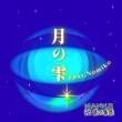 卍まんじ~謎の集団/Nomiko 月の雫 (feat. Nomiko)