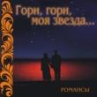 Valentina Ponomarjova Pod laskoy pljushevogo pleda