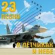 Juriy Guljaev Orljata uchatsja letat'