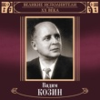 Vadim Kozin Velikie ispolniteli Rossii XX veka: Vadim Kozin (Deluxe Version)