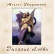Mikhail Zvezdinskiy Dykhanie ljubvi