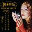 Valentina Ponomarjova Zvjozdy na nebe