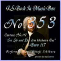 石原眞治 J・S・バッハ:カンタータ第117番 讃美と栄光 至高の善なる者にあれ BWV117(オルゴール)
