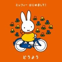 タンポポ児童合唱団/中田 順子 おはながわらった