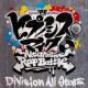 ヒプノシスマイク(Division All Stars) ヒプノシスマイク -Alternative Rap Battle-