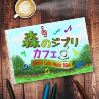 α Healing 借りぐらしのアリエッティ : Arrietty's Song(cafe ver.)