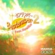 卍まんじ~謎の集団/Nomiko セプテンバー 2 (feat. Nomiko)