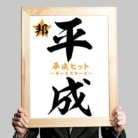 ヴァリアス・アーティスト 平成ヒット~オールスターズ~