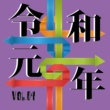 Various Artists 令和元年 vol.04