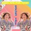 日本幽霊出的台湾 KAZUKO_TAPE (和子テープ)