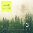 吉直堂 ヒーリングミュージック オルゴール - ジブリ&アニメーションミュージック 3-