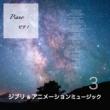 吉直堂 ドライブデートのラブソング ピアノ - ジブリ&アニメーションミュージック 3-