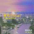卍まんじ~謎の集団/Nomiko 運河 (feat. Nomiko)