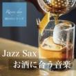 吉直堂 お酒に合う音楽 ジャズサックス - 雨の日シリーズ -