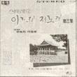 文珠蘭(ムン・ジュラン) 人生劇場