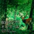 α Healing 眠れるジブリオルゴール MUSIC BOX BEST COLLECTION