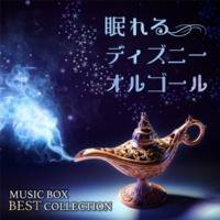 α Healing 眠れるディズニーオルゴール MUSIC BOX BEST COLLECTION