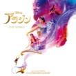ヴァリアス・アーティスト アラジン ザ・ソングス [Original Motion Picture Soundtrack/Japanese Version]