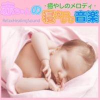 リラックスヒーリングサウンド 赤ちゃんの寝かしつけ音楽 ~癒やしのメロディ~