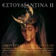 Estoudiadina/Padelis Thalassinos/ヨルゴス・ダラーラス Kerinia (feat.Padelis Thalassinos/ヨルゴス・ダラーラス)