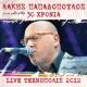 Tzortzia Kefala/Lakis Papadopoulos Batida De Coco [Live]