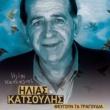 ヴァリアス・アーティスト Ilias Katsoulis - Fevgoun Ta Tragoudia