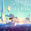 THE SxPLAY(菅原紗由理) 漂流