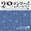 Various Artists 20人のコンクールレパートリーVol.2 「雲海の詩」