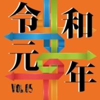 Various Artists 令和元年 vol.05