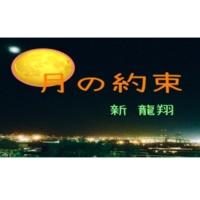 新 龍翔 月の約束
