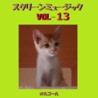 オルゴールサウンド J-POP 映画音楽 オルゴール作品集 VOL-13