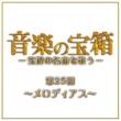 宝塚歌劇団 雪組