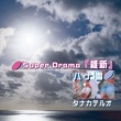 タナカ テルオ Super Drama「維新」