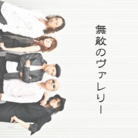BARBEE BOYS 無敵のヴァレリー