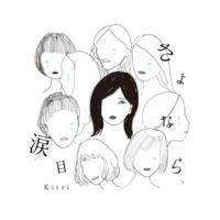 Kitri さよなら、涙目 (96kHz/24bit)