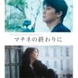 福田進一/福山雅治/荘村清志 映画「マチネの終わりに」オリジナル・サウンドトラック
