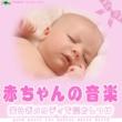 TAKMIXヒーリング 赤ちゃんの音楽 ~安らぎ感じるメロディ~