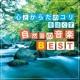 神山純一J.Project 心とからだのコリをほぐす 自然音の音楽BEST