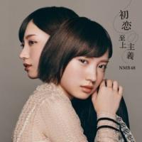 NMB48 Acting tough/太田夢莉