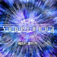 神使轟く、激情の如く。 Supernova