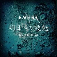 神楽/HIDE春 明日への鼓動 (feat. HIDE春)