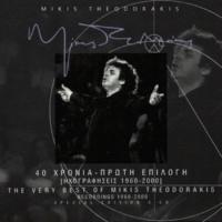 ミキス・テオドラキス 40 Hronia - Proti Epilogi  - Ihografisis 1960-  2000