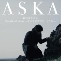 ASKA 歌になりたい/Breath of Bless~すべてのアスリートたちへ