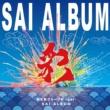 和太鼓グループ彩-sai- SAI ALBUM