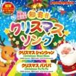 sepa クリスマスシャンシャン & クリスマスパパパ ~知育クリスマスソング~