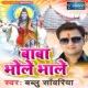 Bablu Sanwariya Barwa Kariya Ba Ho